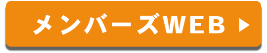 メンバーズweb