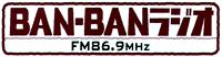 ロゴ:BAN-BANラジオ